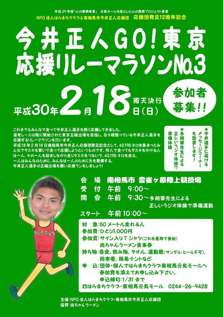 ImaiRUN_No3-1のサムネイル