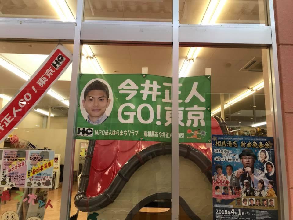 今井正人応援マラソンvol.3グッズ