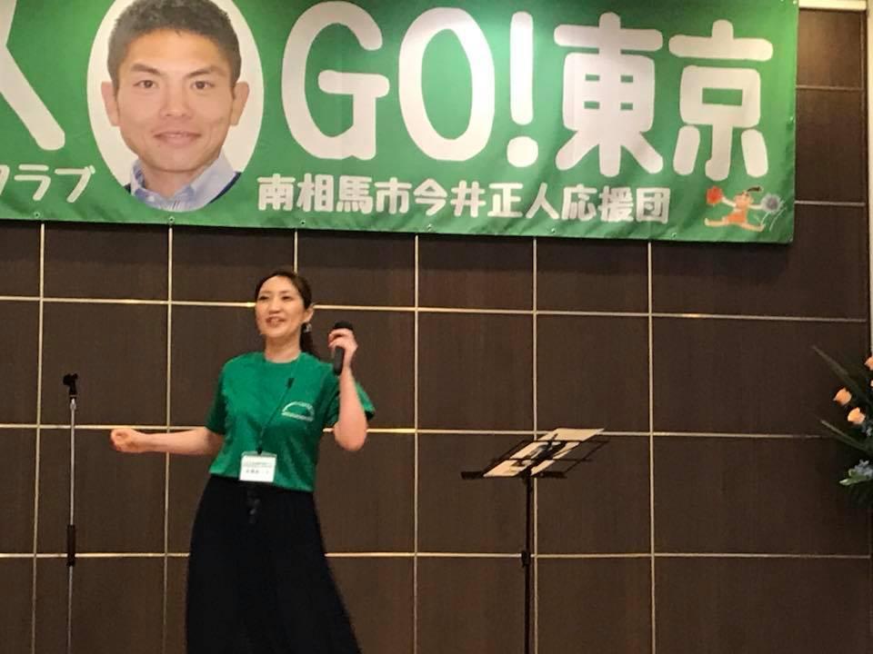 渡瀬あつ子さんが今井選手の応援歌を熱唱!