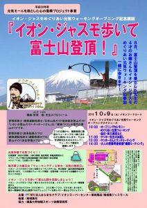 イオン富士山