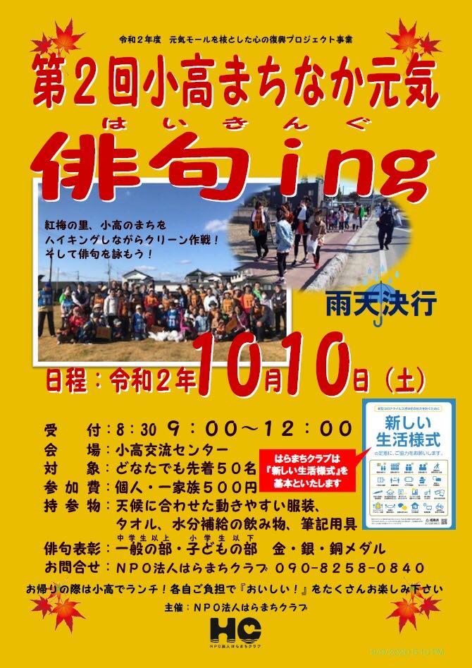 俳句ing2020