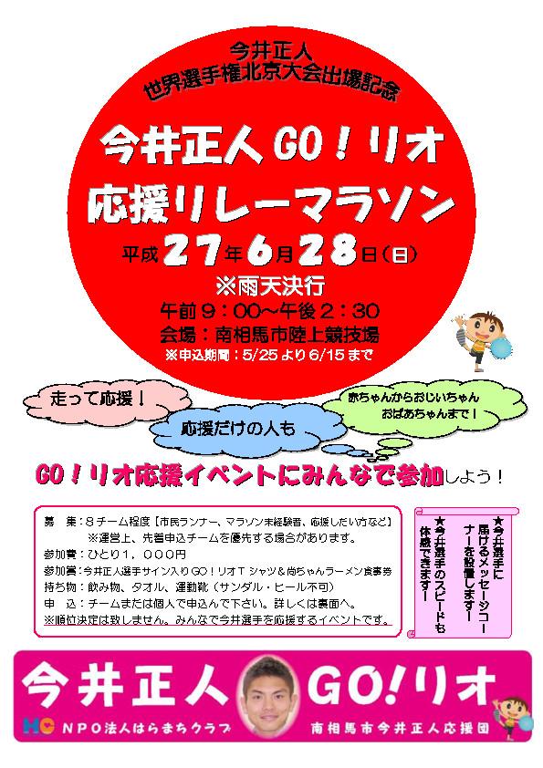 thumbnail of yokou_imai_run