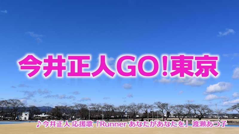 今井正人応援リレーマラソン2018
