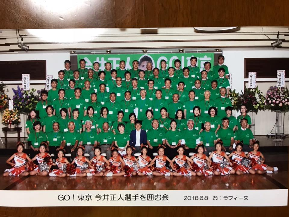 今井選手を囲む会2018